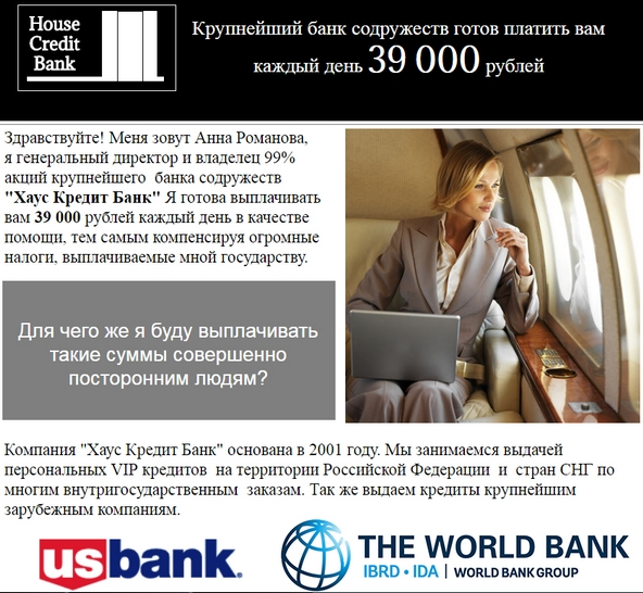Лохотрон Компания Хаус Кредит Банк или House Credit Bank отзывы