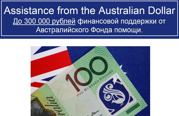 лохотрон Assistance from the Australian Dollar отзывы