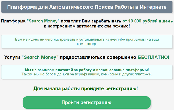 "*Лохотрон* Платформа ""Search Money"". Отзывы"