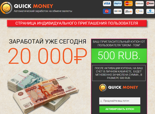 Лохотрон Сервис Quick Money отзывы