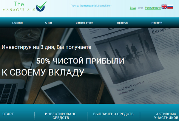 *Пирамида* themanagerials.com отзывы