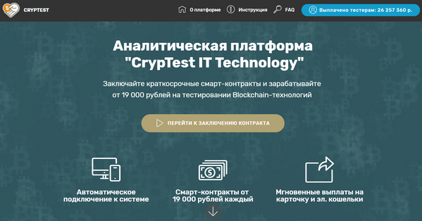 Лохотрон CrypTest IT Technology отзывы