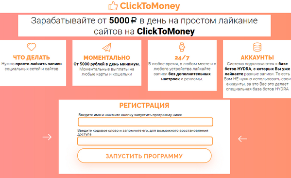 Лохотрон ClickToMoney отзывы