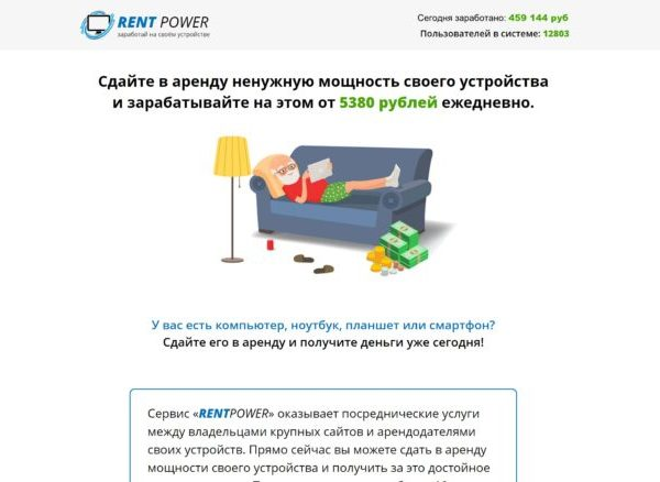 Лохотрон Сервис RENT POWER отзывы