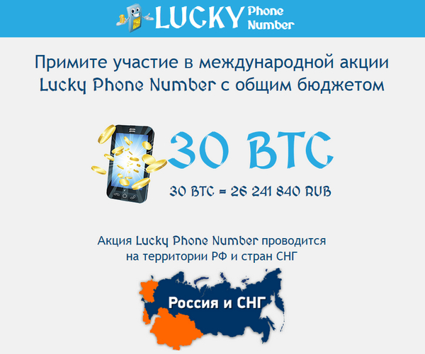 [Лохотрон] Lucky Phone Number отзывы