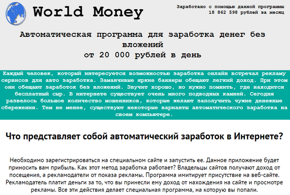 [Лохотрон] Программа World Money отзывы