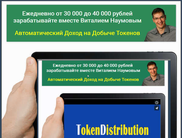Лохотрон Виталий Наумов Сервис TokenDistribution отзывы