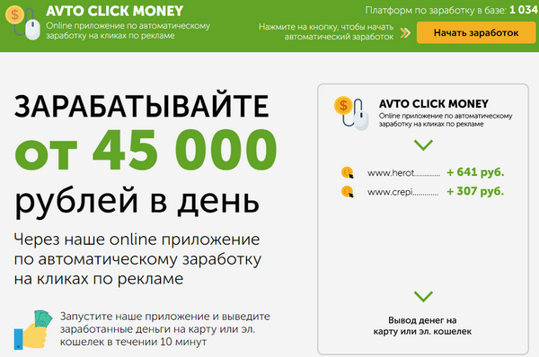Лохотрон Avto Click Money отзывы