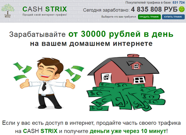 [Лохотрон] CASH STRIX отзывы