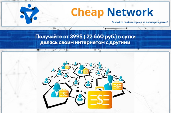 Лохотрон Cheap Network отзывы