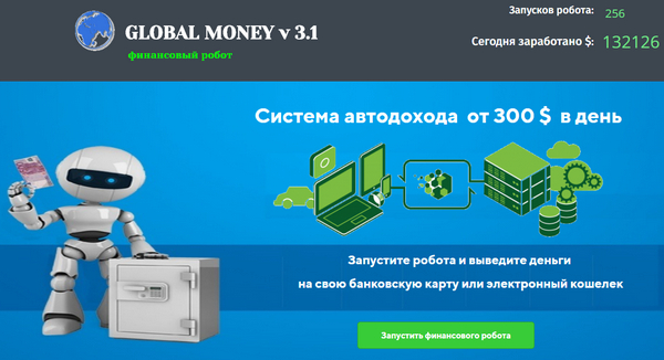 Лохотрон GLOBAL MONEY v 3.1 отзывы