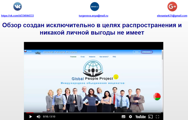 Лохотрон Ольга Сальцова. Global People Project отзывы