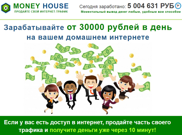 лохотрон MONEY HOUSE отзывы