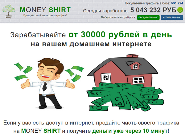 лохотрон MONEY SHIRT отзывы
