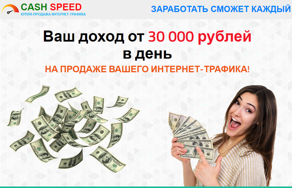 Лохотрон CASH SPEED отзывы