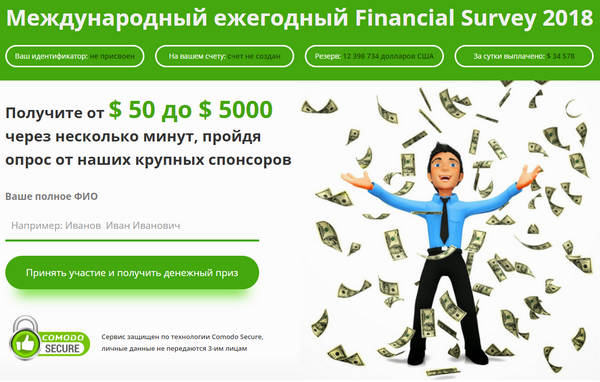 Лохотрон Financial Survey отзывы