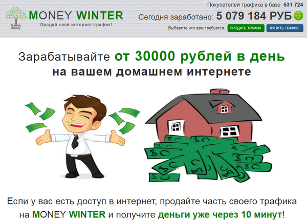 лохотрон MONEY WINTER, MONEY GRANT отзывы