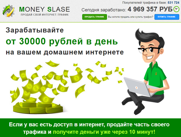 Лохотрон MONEY PROC, MONEY SLASE отзывы