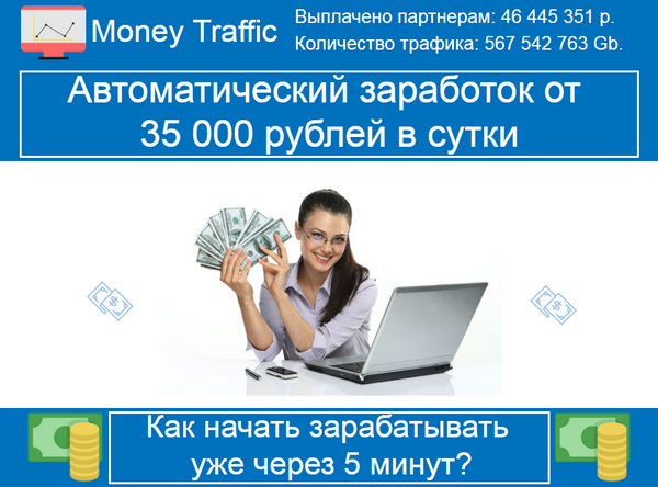 Лохотрон Money Traffic отзывы