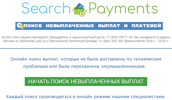 Лохотрон Search Payments отзывы