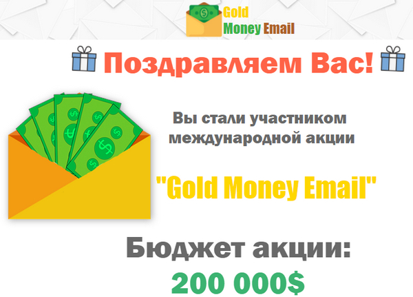 Лохотрон Акция Gold Money Email отзывы