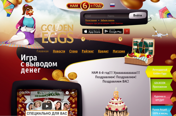 Лохотрон Игра Golden Eggs отзывы