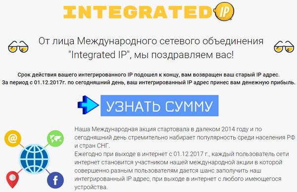 Лохотрон Integrated IP отзывы