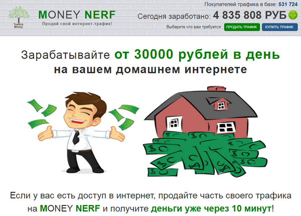 Лохотрон MONEY NERF, MONEY GOODS, MONEY SWIFT отзывы