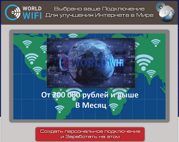 лохотрон Проект World WiFi отзывы