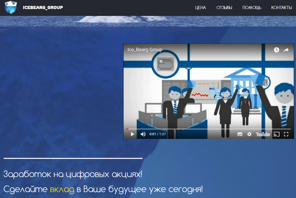 Лохотрон IceBearg group отзывы