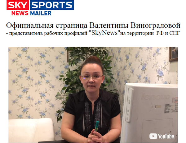 Лохотрон Валентина Виноградова. Сервис SkyNews отзывы