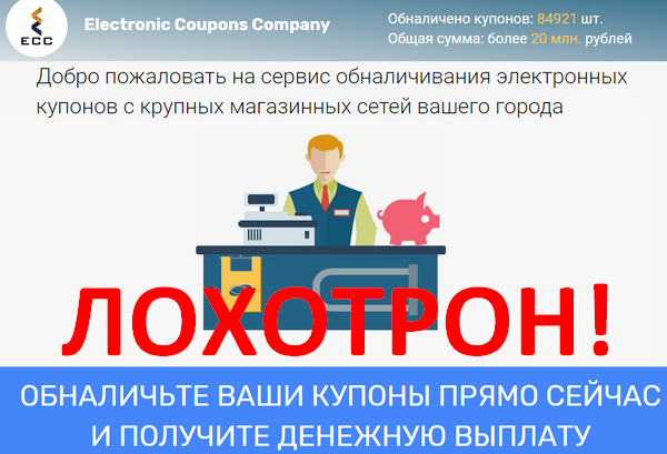 Лохотрон Electronic Coupons Company отзывы