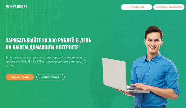 Лохотрон MONEY BURST отзывы