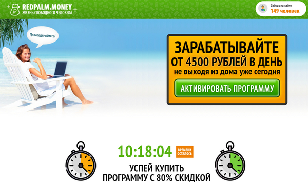 Лохотрон RedPalm.Money (Redpalm.ru) отзывы