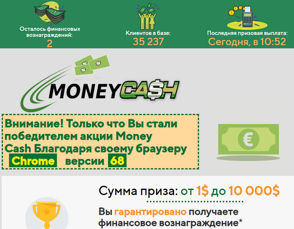 Лохотрон Акция Money Cash отзывы