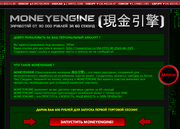 лохотрон MONEYENGINE отзывы