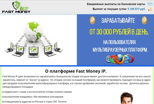Лохотрон Платформа Fast Money IP отзывы