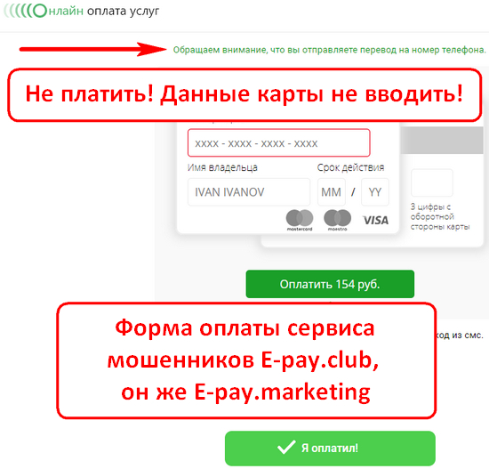 E-pay.marketing, E-pay.club