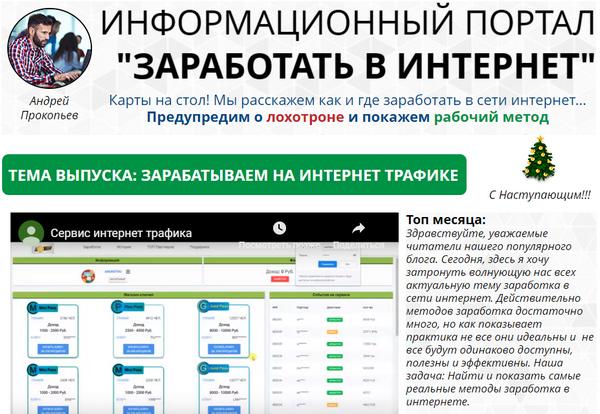 сервисы в интернет для заработка