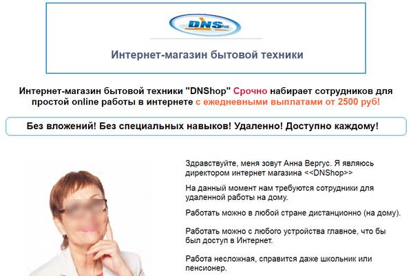 43f3c9821821d Лохотрон] Интернет-магазин бытовой техники IntexPharm, DNShop отзывы ...