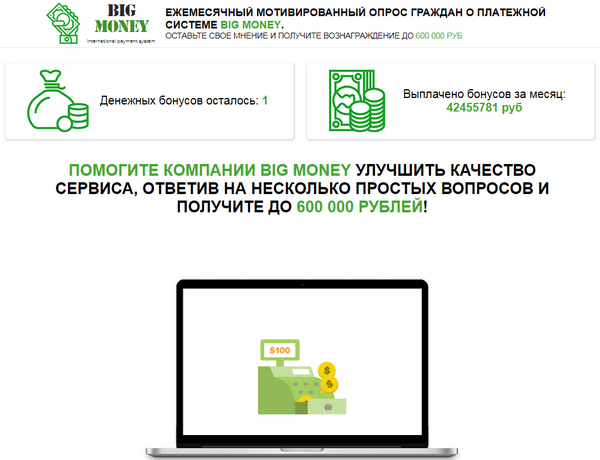 Big Money. Ежемесячный мотивированный опрос граждан о платежной системе Big Money отзывы