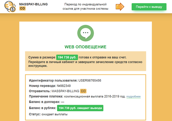 Web оповещение Masspay-Billing Co 2019