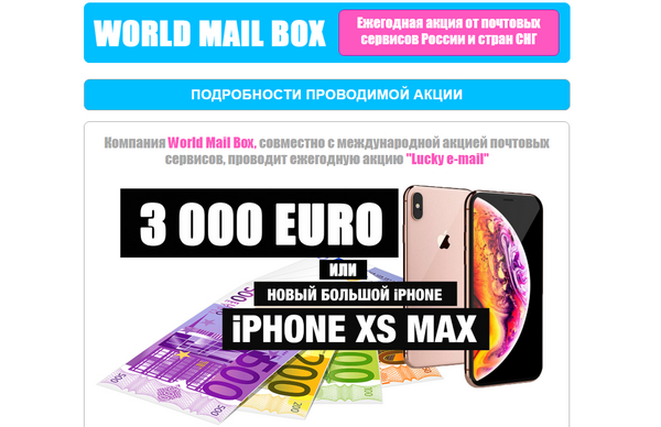 World Mail Box отзывы