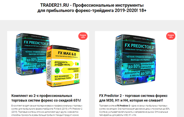 TRADER21.RU, FX Predictor 2 System, Fx Max 6.0, GS Spider 4.0, Scalper X2,
