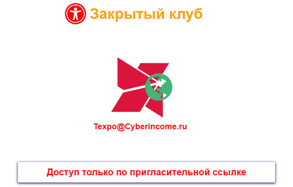 Cyber Income отзывы