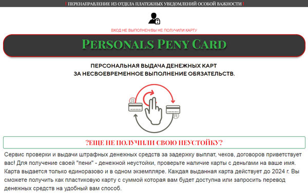 Personals Peny Card отзывы