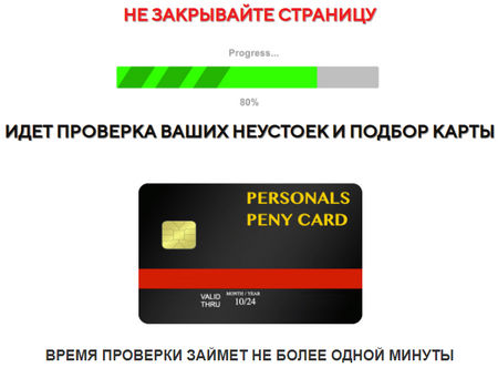 Personals Peny Card