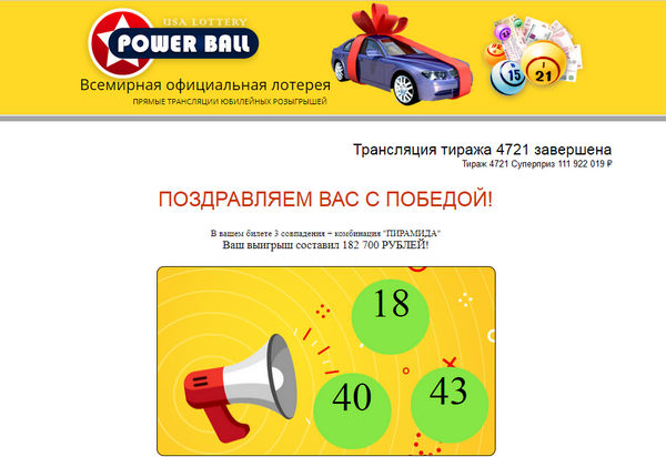 Лотерея Power Ball отзывы