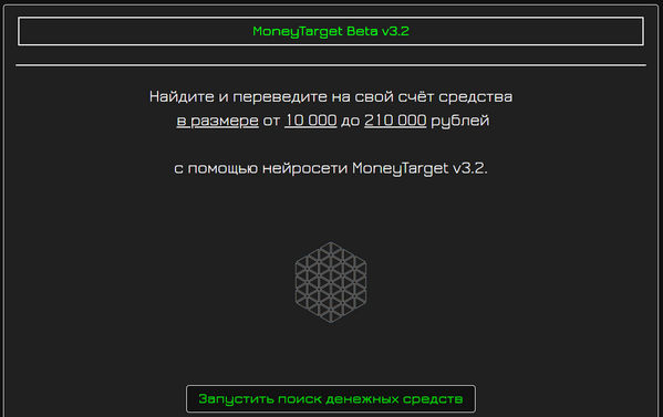 Нейросеть MoneyTarget Beta v3.2