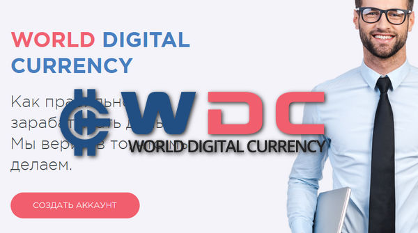 World Digital Currency отзывы